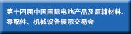 第十四届中国国际电池产品展览会