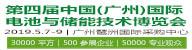 第四届中国(广州)国际电池与储能技术博览会