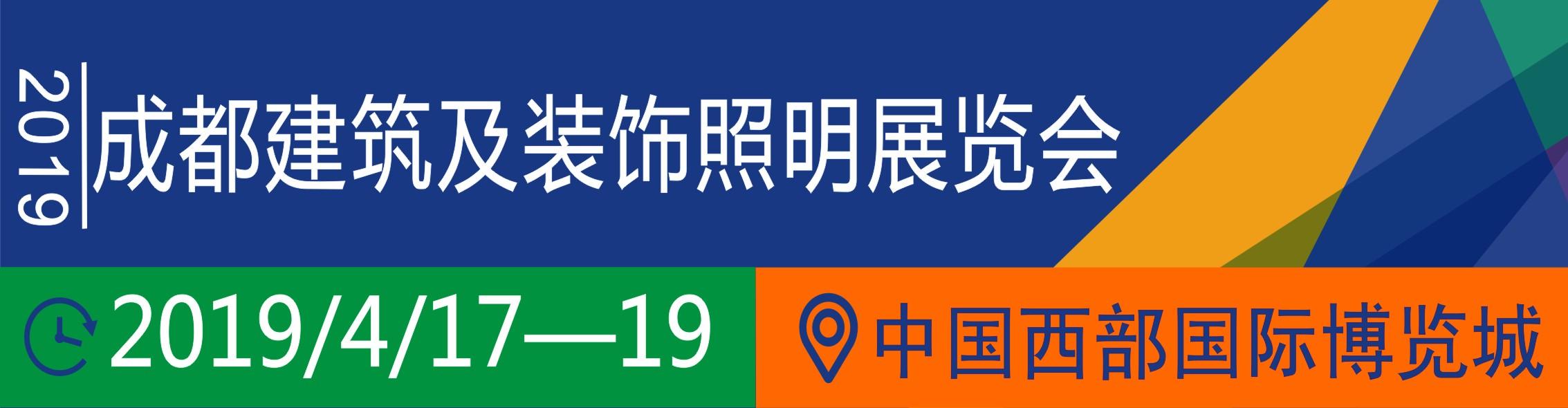 2019成都建筑及装饰照明展览会