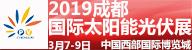 2019成都国际太阳能银河娱乐在线官方网址展览会