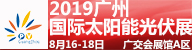 2019第11届广州国际太阳能永利娱乐网站展览会