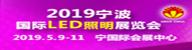 宁波国际LED展览会