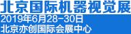 2019北京国际机器视觉技术及工业澳门永利网上娱乐展览会