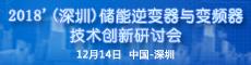 (深圳)储能逆变器与变频器技术创新研讨会