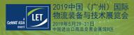 广州国际物流设备技术展会