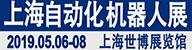 上海自动化机器人展