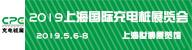 上海国际充电桩展览会