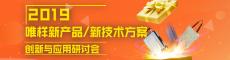 新产品2018最新博彩白菜大全创新研讨会
