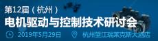 电机杭州会议