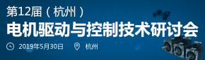 杭州电机2019