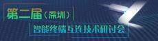 2019智能终端会议