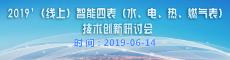 2019智能四表