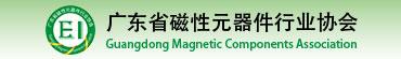 磁性元器件行業協會