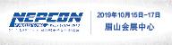 NEPCON中國西部電子制造及信息技術展覽會