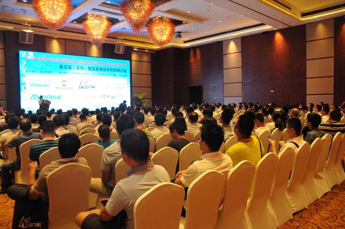 2019(深圳)AI+IoT與智能家居技術研討會