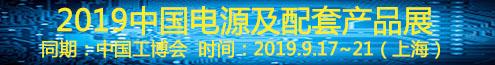 中国国际电源展览会