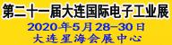 第22届大连国际工业博览会