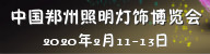郑州第27届照明灯饰