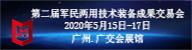 """第二屆""""軍交會"""""""