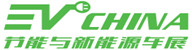 EV CHINA 新能源车展
