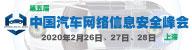 中国汽车网峰会
