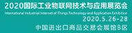 2020国际工业物联网技术与银河国际官网展览会