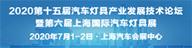 第六届上海国际汽车灯具展览会