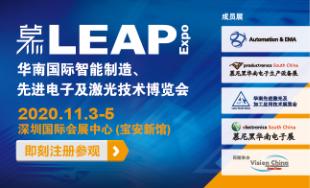 華南國際智能制造、先進電子及激光技術博覽會(LEAP Expo)
