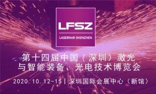 第十四届中国(深圳)激光与智能装备、光电技术博览会(中国激博会/LASERFAIR 2020)