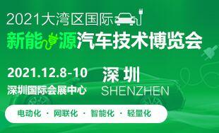 2021深圳大湾区国际新能源汽车技术博览会