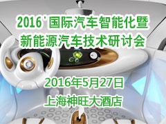 2016'国际汽车智能化暨新能源汽车技术研讨会