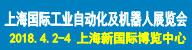 上海国际机器人展览会
