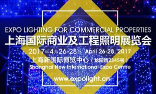 上海国际商业及工程照明展览会