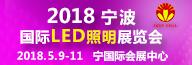 2018宁波国际LED展