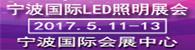 宁波LED照明展览会