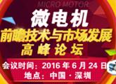 微电机前瞻技术与市场发展高峰论坛