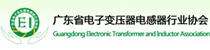 广东省电子变压器电感器行业协会