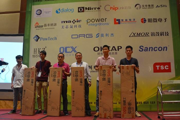 第25届深圳LED驱动会议领奖现场图2