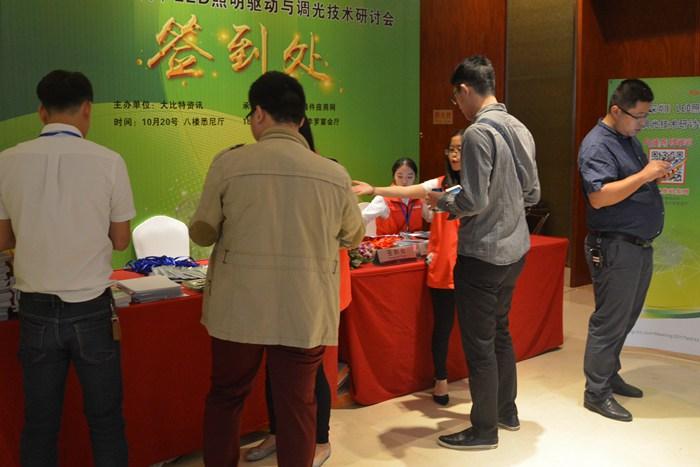 第25届深圳LED驱动会议现场签到图3