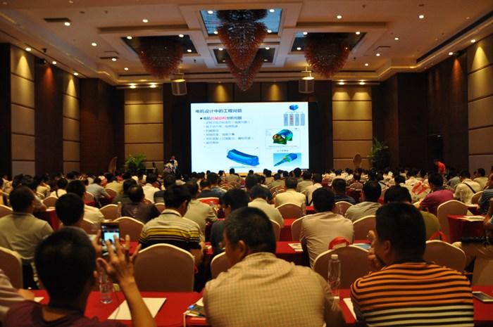 第九届微电机会议现场图1