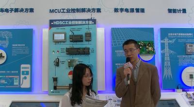 2019慕尼黑上海電子展 華大半導體有限公司專訪