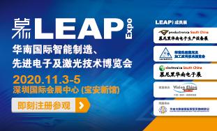 华南国际智能制造、先进电子及激光技术博览会(LEAP Expo)