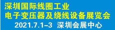 2021深圳国际线圈工业、电子变压器及绕线设备展览会
