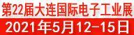2021大连国际工业博览会