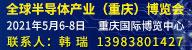 半导体展览会-重庆