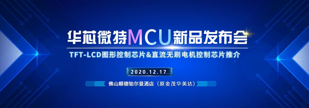 华芯微特MCU新品发布会暨屏驱和直流电机解决方案