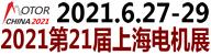 2020第二十届中国国际电机博览会暨发展论坛
