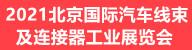 2021北京国际汽车线束及连接器工业展览会