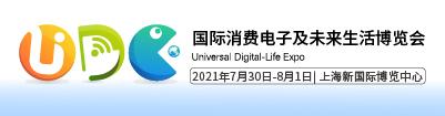 国际消费电子及未来生活博览会