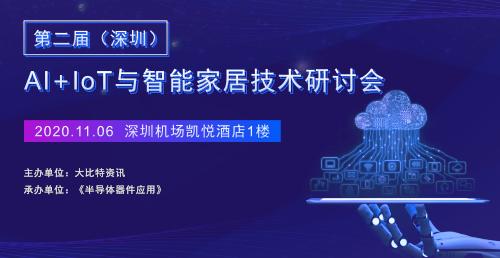 第二屆(深圳)AI+IoT與智能家居技術研討會